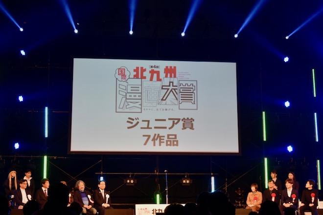 2019年11月30日(土)に福岡県北九州市の西日本総合展示場 新館で第4回「北九州国際漫画大賞」表彰式が行われました。その様子をお届けします。