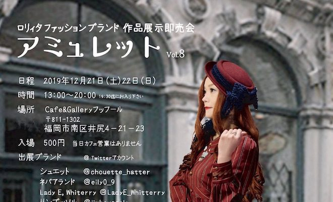 2019年12月21日(土)から22日(日)の2日間、福岡市南区の井尻にあるCafe&Gallery フッフールで、ロリィタ ファッションブランド 作品展示即売会「アミュレット vol.8」が開催されます。