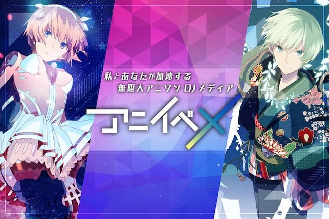 アニソンDJ専門メディア「アニイベX」 アニソンDJ/アニクラ/ゲーム/サブカル/アンダーグランド/DJパーティーやイベントの情報に特化した、日本最大級のアニソンDJイベントポータルサイトです。