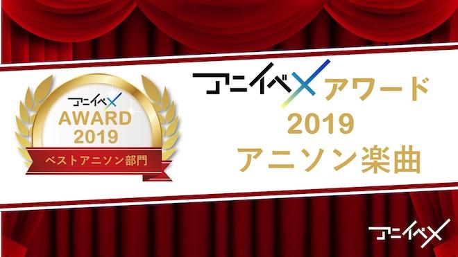 2019年12月にインターネット上で2019年のベストアニメをみんなで決める投票イベント「アニイベX(エックス)アワード2019」が開催されます。ベストアニソンアワード