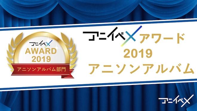2019年12月にインターネット上で2019年のベストアニメをみんなで決める投票イベント「アニイベX(エックス)アワード2019」が開催されます。ベストアニソンアルバムアワード