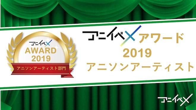 2019年12月にインターネット上で2019年のベストアニメをみんなで決める投票イベント「アニイベX(エックス)アワード2019」が開催されます。ベストアニソンアーティストアワード
