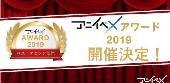 2019年12月にインターネット上で2019年のベストアニメをみんなで決める投票イベント「アニイベX(エックス)アワード2019」が開催されます。