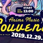 2019年12月29日(日)に福岡市中央区のEarly Believersで歌×ダンス×バンド×DJの複合型アニソンフェスティバル!「Anime Music Souvenir」(アニメミュージックスーベニア)が開催されます。