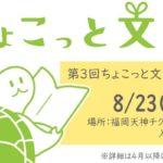 2020年8月23日(日)に福岡市中央区の天神北にある、天神チクモクビルで文芸同人誌の展示即売、頒布会「第3回ちょこっと文芸福岡」が開催されます。