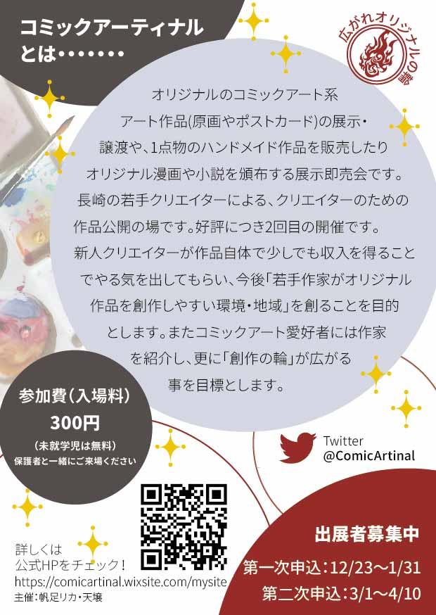 2020年6月13日(土)11:00から長崎市興善町の長崎市立図書館1F多目的ホールで創作オンリーの展示即売会『Comic Artinal』(コミックアーティナル)が開催されます。