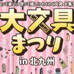 2020年3月20日(金)から3月21日(土)まで、福岡県北九州市の西日本総合展示場 本館で第2回「大・文具まつり in 北九州」が開催されます。