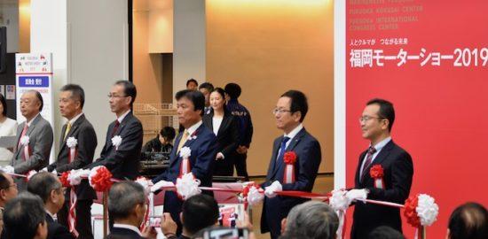 2019年12月20日(金)から12月23日(月)まで福岡市で「福岡モーターショー2019」が開催されます。12月20日(金)8:30にマリンメッセ福岡 1Fエントランスで行われた「開会式」の様子をお届けします。