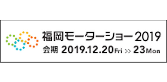 2019年12月20日(金)から福岡市のマリンメッセ福岡などで「福岡モーターショー2019」が開催されます。