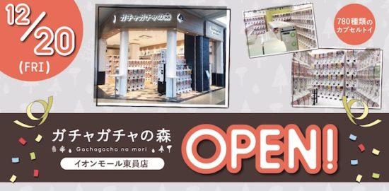 2019年12月20日(金)に三重県東員市のイオンモール東員でカプセルトイ販売ショップ「ガチャガチャの森イオンモール東員店」がオープンします。