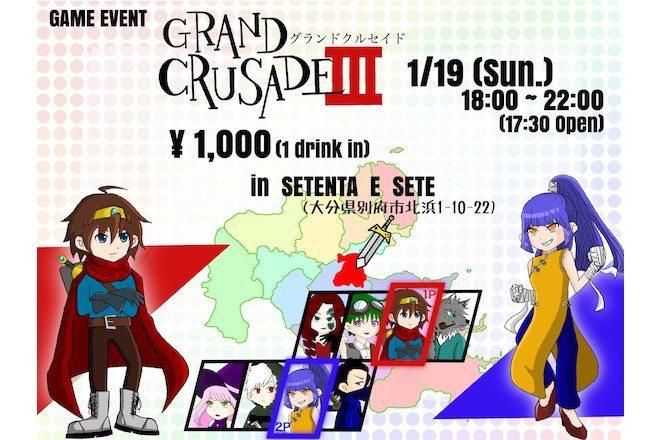 2020年1月19日(日)に大分県別府市のセテンタセッチでゲームプレイ実況イベント「グランドクルセイド3」が開催されます。