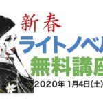 2020年1月4日(土)15:00から福岡市の天神で、小説・シナリオの塾を運営している団体「花野組」による、『新春!ライトノベル無料講座』が開催されます。