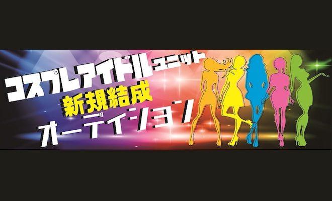 福岡市天神のアイズプロ株式会社 アクターズ事業部が主催する「コスプレアイドルユニット」新規結成オーディションが、2020年3月まで福岡市内で開催されます。コスプレアイドルユニットとして、福岡県近郊で活躍してくださる方を大募集!