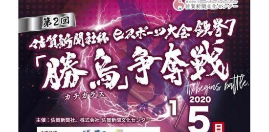 2019年1月5日(日)10:00より、佐賀市白山の佐賀市文化交流プラザで、第2回 佐賀新聞社杯 eスポーツ大会 鉄拳7『勝烏』(カチガラス)争奪戦が開催されます。
