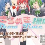 2020年2月16日(日)に福岡市中央区の福岡 ヤフオク!ドームで開催されるCC福岡51 内にて、ボーイフレンド(仮)プロジェクトの同人誌・同人グッズ即売会「きらめき FUKUOKA SHOW TIME」が開催されます。