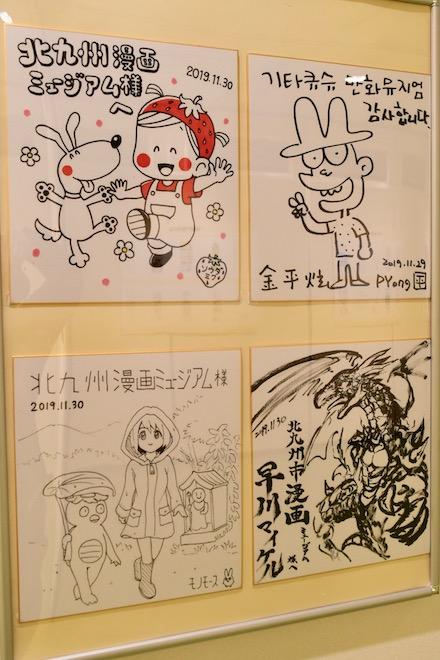 北九州市漫画ミュージアム