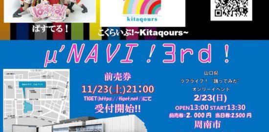 2020年2月23日(日)に山口県周南市の周南市 学び・交流プラザで「μ'NAVI!3rd!」が開催されます。