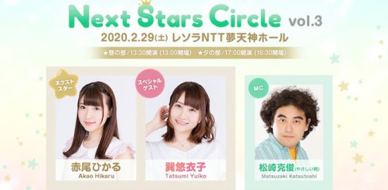 2020年2月29日(土)に福岡市中央区のレソラNTT夢天神ホール(レソラホール)で声優イベント「Next Stars Circle vol.003」が開催されます。出演は赤尾ひかるさん、巽悠衣子さん、松崎克俊さんの3人。