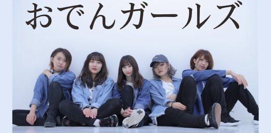 おでんガールズは東京で活動中の女性5人組グループで、ニコニコ動画に一ヶ月に1回新作を発表するほか、YouTubeにも踊ってみた作品を投稿されています。