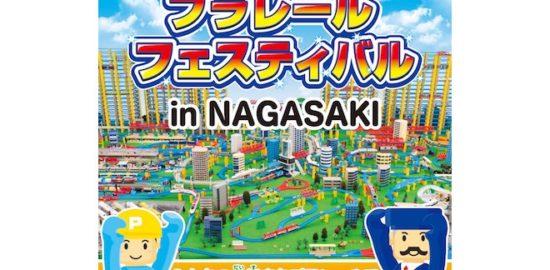 タカラトミー・イベント「プラレールフェスティバル in 長崎」