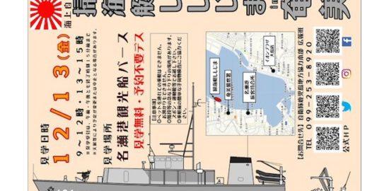 2019年12月13日(金)に鹿児島県奄美市の名瀬港 観光船バースで一般公開イベント「海上自衛隊 掃海艇ししじま in 奄美」が開催されます。