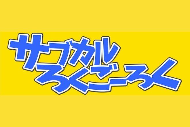 サブカルろくごーろく(サブろく)は毎月第三水曜日に佐賀市呉服元町の656広場(むつごろうひろば)で開催されるライブです。