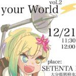 2019年12月21日(土)12:00から大分県別府市のSETENTA E SETE(セテンタセッチ)でライブイベント「Tell your World vol.2」(てるゆあ)が開催されます。