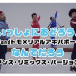 2019年12月3日(火)から順次、KING RECORDSやリアルアキバボーイズのYouTubeチャンネルにおいて、「テツandトモ」と「RAB(リアルアキバボーイズ)」 が本気で踊りまくる、キレッキレのダンス動画が公開されました。
