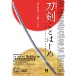 2020年1月1日(水・祝)から2020年2月24日(月・休)までの期間、福岡県太宰府市の九州国立博物館で、特集展示「刀剣ことはじめ」が開催されます。