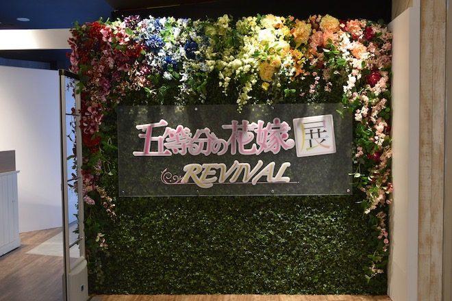 2019年12月21日(土)から2020年1月6日(月)まで、福岡市の博多マルイ6Fイベントスペースで「五等分の花嫁展 REVIVAL」が開催されます。
