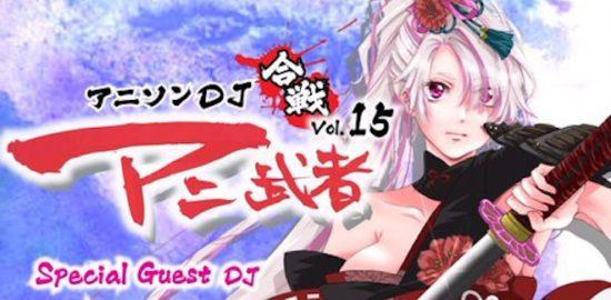 2020年3月1日(日)16:00から福岡市中央区のセレクタでアニソンパーティー「アニ武者15」が開催されます。ツイプラから参加表明で500円引き、コスプレ参加はクローク代無料となります。