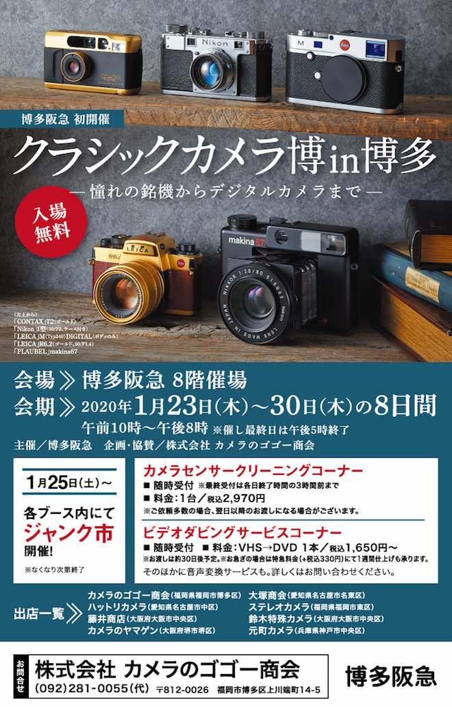 2020年1月23日(木)から2020年1月30日(木)まで福岡市博多区の博多阪急 8階催場で「クラシックカメラ博 in 博多」が開催されます。