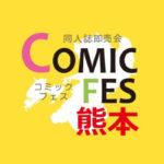 熊本県の同人誌即販売会イベント『COMIC FES熊本』(コミックフェス熊本)。ハッシュタグは #CF熊本 です。