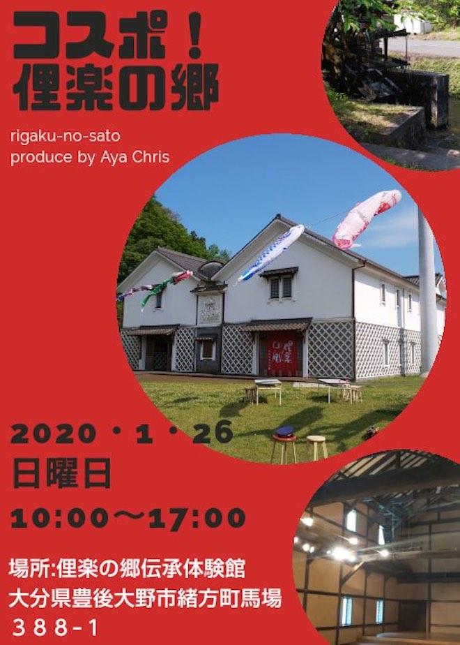 2020年1月26日(日)に大分県豊後大野市にある、俚楽の郷(りがくのさと) 伝承体験館でコスプレイベント「コスポ!俚楽の郷」が開催されます。