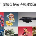 2020年3月15日(日)に福岡県の久留米シティプラザで「第2回 福岡久留米合同模型展示会」が開催されます。
