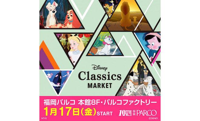 2020年1月17日(金)から2020年2月2日(日)まで、福岡市中央区の福岡パルコで「ディズニークラシックマーケット」が開催されます。