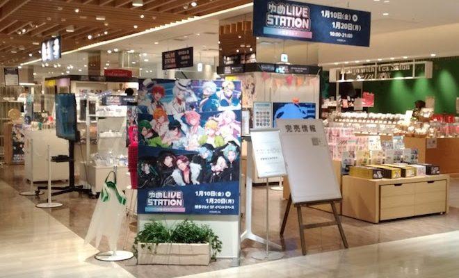 2020年1月10日(金)から1月20日(月)まで、福岡市の博多マルイ5Fイベントスペースで「DREAM!ing ゆめLIVE STATION in 博多マルイ」が開催されます。