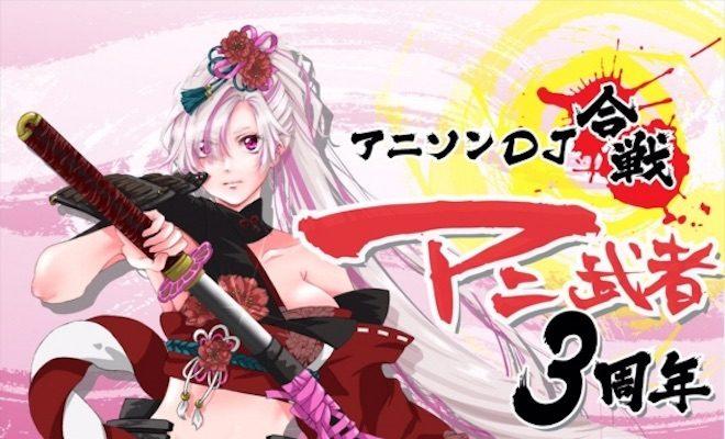 2020年1月4日(土)16:00から福岡市中央区のセレクタでアニソンパーティー「アニ武者14」が開催されます。