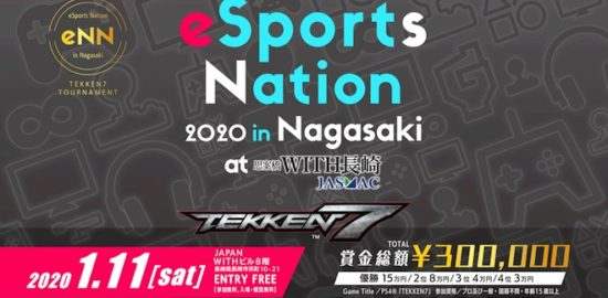 2020年1月11日(土)に長崎市浜町のWITHビル 8階で「eSports Nation 2020 in Nagasaki TEKKEN7 TOURNAMENT at WITHビル」が開催されます。