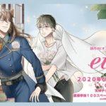 2020年6月21日(日)に福岡市中央区の天神北にある、天神チクモクビルで創作BLオンリー同人誌即売会「エトワ」が開催されます。