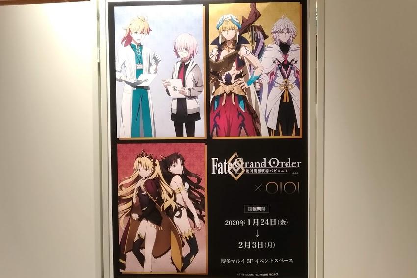 2020年1月24日(金)から2月3日(月)まで、福岡市の博多マルイ5Fイベントスペースで「Fate/Grand Order -絶対魔獣戦線バビロニア- Limited Shop in 博多マルイ」が開催されます。