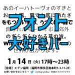 2020年1月14日(火)に福岡市博多区のイベントバー・エデン福岡で「フォント大好きバー」が開催されます。