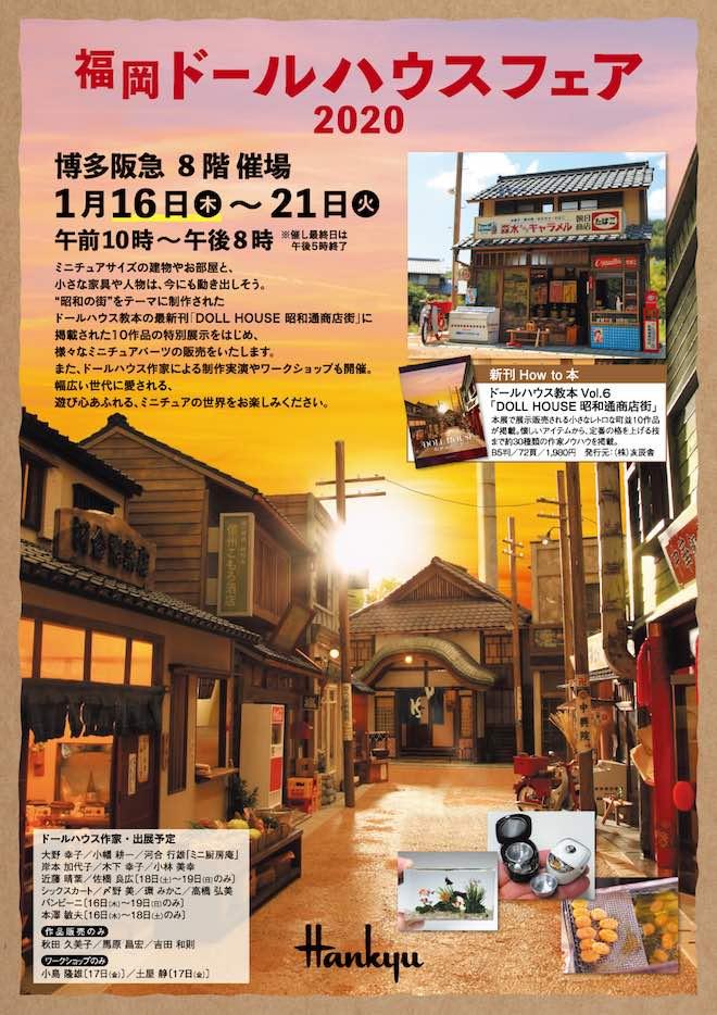 2020年1月16日(木)から1月21日(火)まで福岡市博多区の博多阪急 8階催場で「福岡ドールハウスフェア2020」が開催されます。