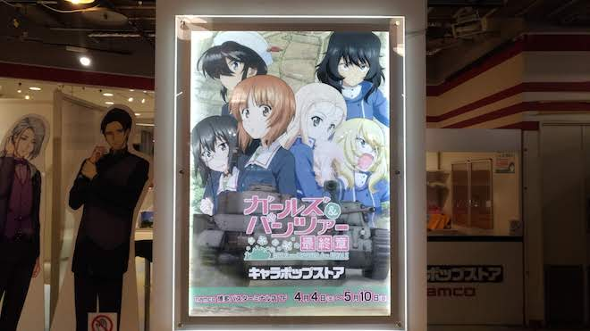 2020年4月4日(土)から5月10日(日)まで、福岡市のnamco博多バスターミナル店で「ガールズ&パンツァー 最終章 キャラポップストア」が開催されます。