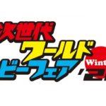 2020年2月2日(日)9:00から福岡市中央区の福岡 ヤフオク!ドームで「次世代ワールドホビーフェア'20 Winter福岡大会」が開催されます。