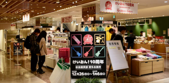 2019年12月26日(木)から2020年1月6日(月)まで、福岡市の博多マルイ5Fイベントスペースで「けいおん!10周年 桜高購買部」出張所がオープン!