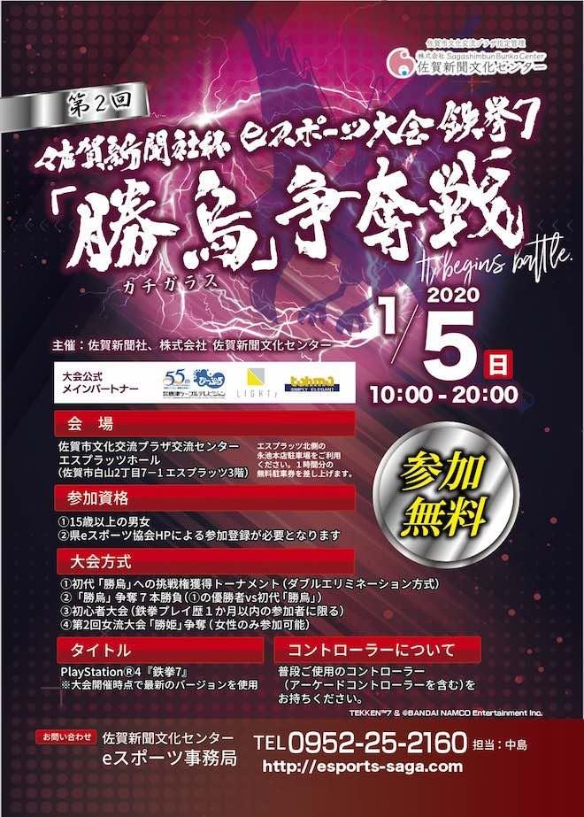 2020年1月5日(日)10:00より、佐賀市白山の佐賀市文化交流プラザで、第2回 佐賀新聞社杯 eスポーツ大会 鉄拳7『勝烏』(カチガラス)争奪戦が開催されます。