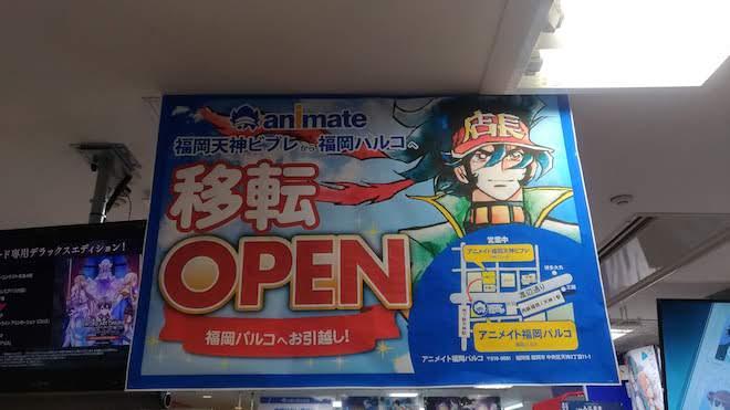2020年1月23日(木)から2月2日(日)まで、福岡市天神のアニメイト福岡天神ビブレで漫画『鬼滅の刃』オンリーショップ 〜盟都玩具店 離れ〜が開催。また、6月28日(日)までリアル謎解きゲーム「玩具店に潜む鬼を討て!」フェアが開催されます。