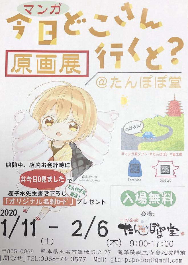 2020年1月11日(土)から2月6日(木)までの期間中、熊本県上玉名市の一心会館・たんぽぽ堂で「今日どこさん行くと?」原画展が開催されます。