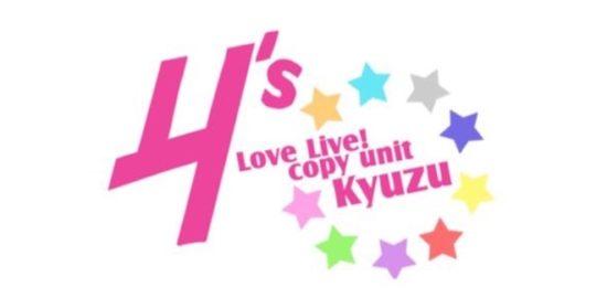 丩's(きゅうず)は漫画・アニメ『ラブライブ!』に登場するグループ「μ's」(ミューズ)のコピーユニットです。福岡県を中心にダンスパフォーマンス活動をしています。